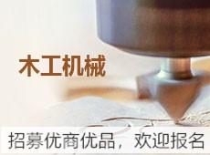 木工机械行业招募优商优品
