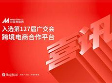 中国制造网入选第127届广交会跨境电商专区