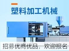 塑料加工机械行业招募优商优品