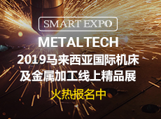 【SMART EXPO】2019马来西亚国际机床展线上精品展——火热招募中!