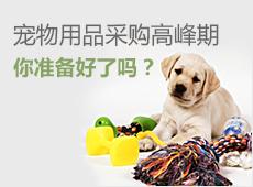 宠物用品专题等你来报名