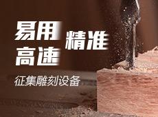易用、精准、高速,雕刻设备产品征集中!