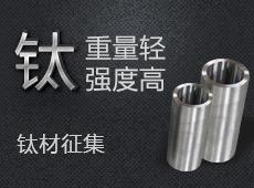 超轻超强钛材 改变工业未来