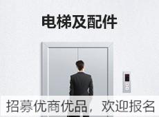 电梯及配件行业招募优商优品