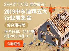 【SMART EXPO虚拟展会招商】中东迪拜五大行业展(综合建材馆)