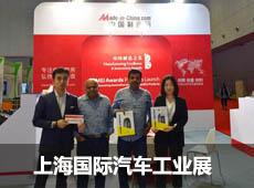 展会报道——上海国际汽车工业展