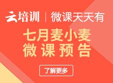 【云培训】7月课程预告