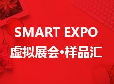 SMART EXPO虚拟展会样品汇