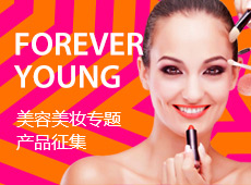 Forever Young美容专题征集