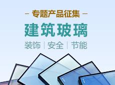 建筑玻璃专题,质优产品征集
