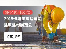 【SMART EXPO】卡塔尔建材展-火热招募中!