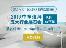【SMART EXPO虚拟展会招商】中东迪拜五大行业展(卫浴石材馆)