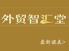 外贸智汇堂培训课程(2017年10月)