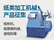 纸类加工机械产品征集