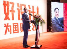 """2013""""中国制造之美""""颁出年度设计大奖"""