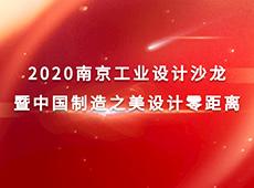2020南京工业设计沙龙暨中国制造之美设计零距离在...