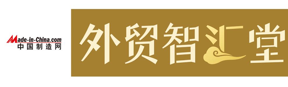 外贸智汇堂培训课程(2017年8月)