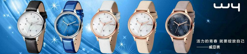 Guangzhou Weiya Watch Co., Ltd.