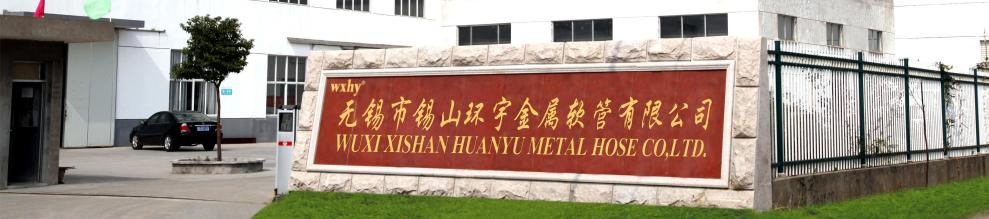 WUXI XISHAN HUANYU METAL HOSE CO., LTD.