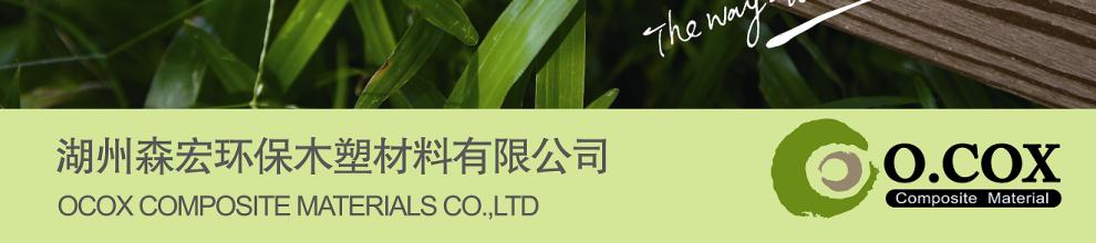 OCOX Composite Materials Co., Ltd.