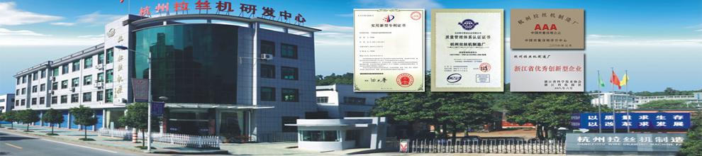 Hangzhou Drawing Machine Manufacturer Co., Ltd.