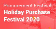 Holiday Purchase Festival 2020