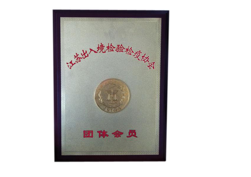 The member of jiangsu entry exit inspection and quarantine for Bureau quarantine
