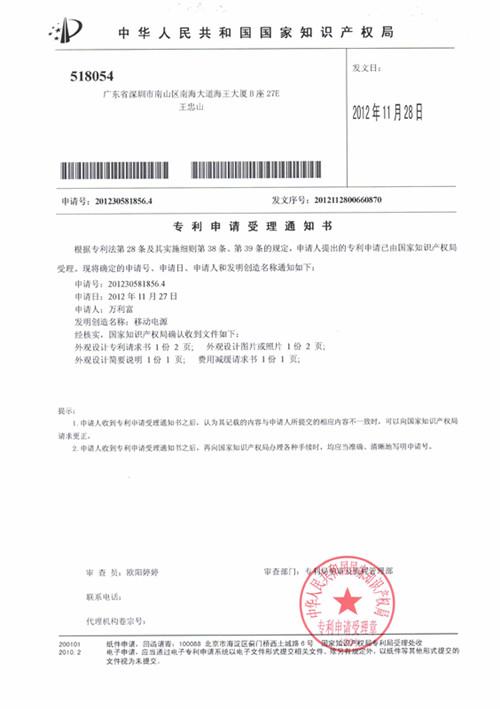 File Name Gm100 Patent Certificate jpg Resolution 500 x 709 pixel