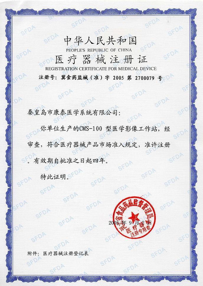 Registration Certificate uk Registration Certificate For