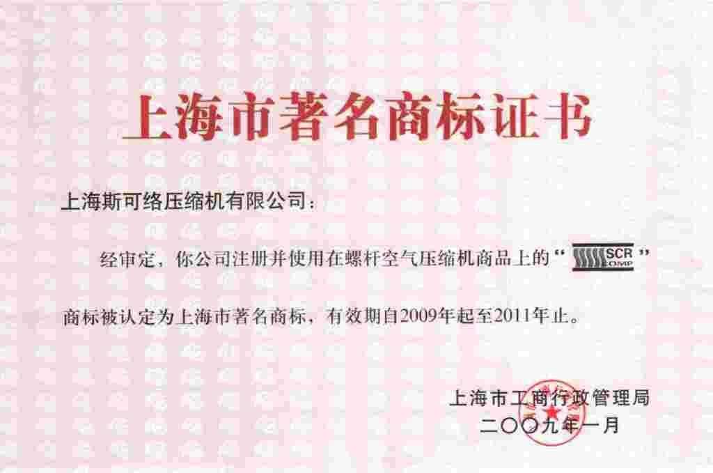 http://image.made-in-china.com/6f3j00NCOEuHzgstcR/Shanghai-Famous-Brand-Certificate.jpg