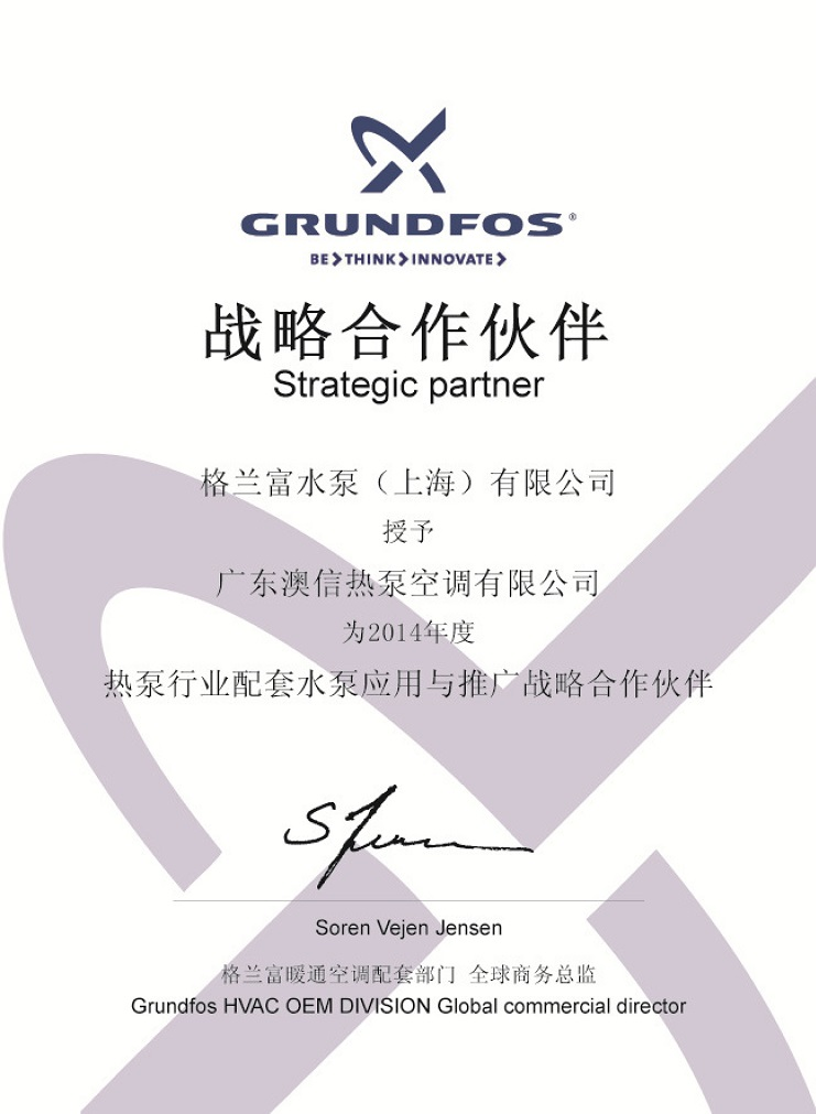 Aseair And Grundfos China Became Strategic Partner
