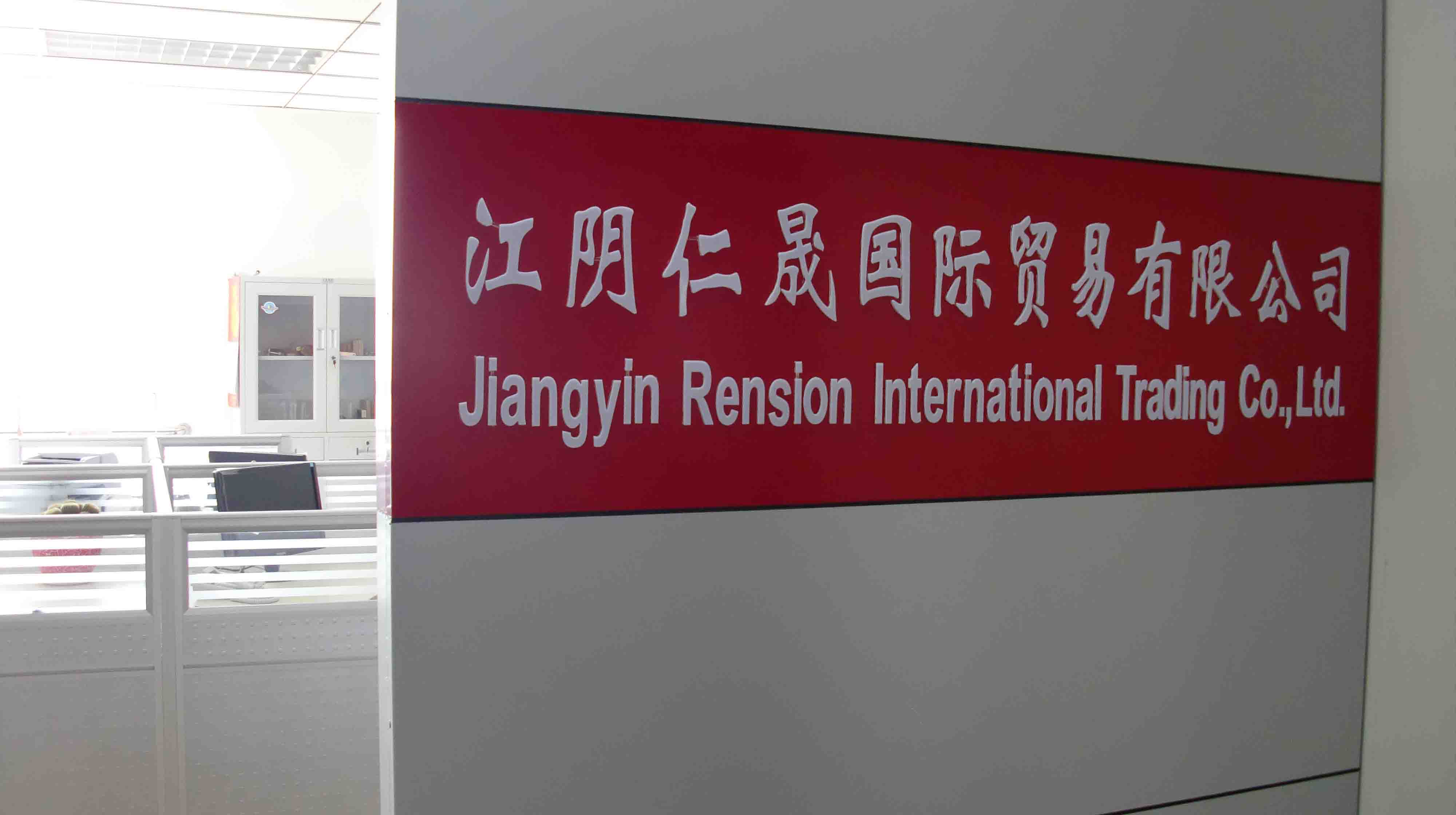 Jiangyin Rension International Trading Co., Ltd.