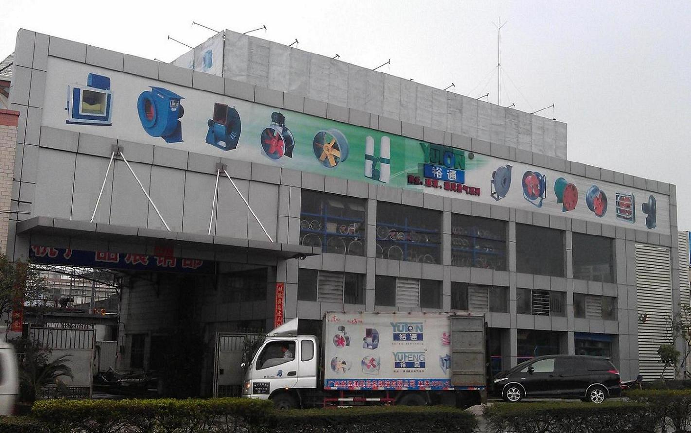 Guangdong Gaoze Ventilation Equipment Co., Ltd.