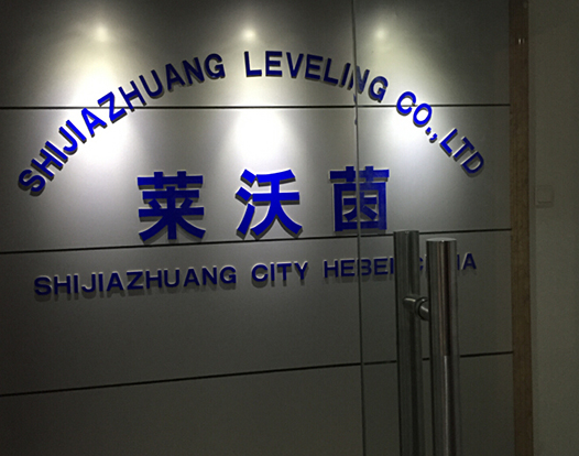 Shijiazhuang Leveling Import and Export Co., Ltd.
