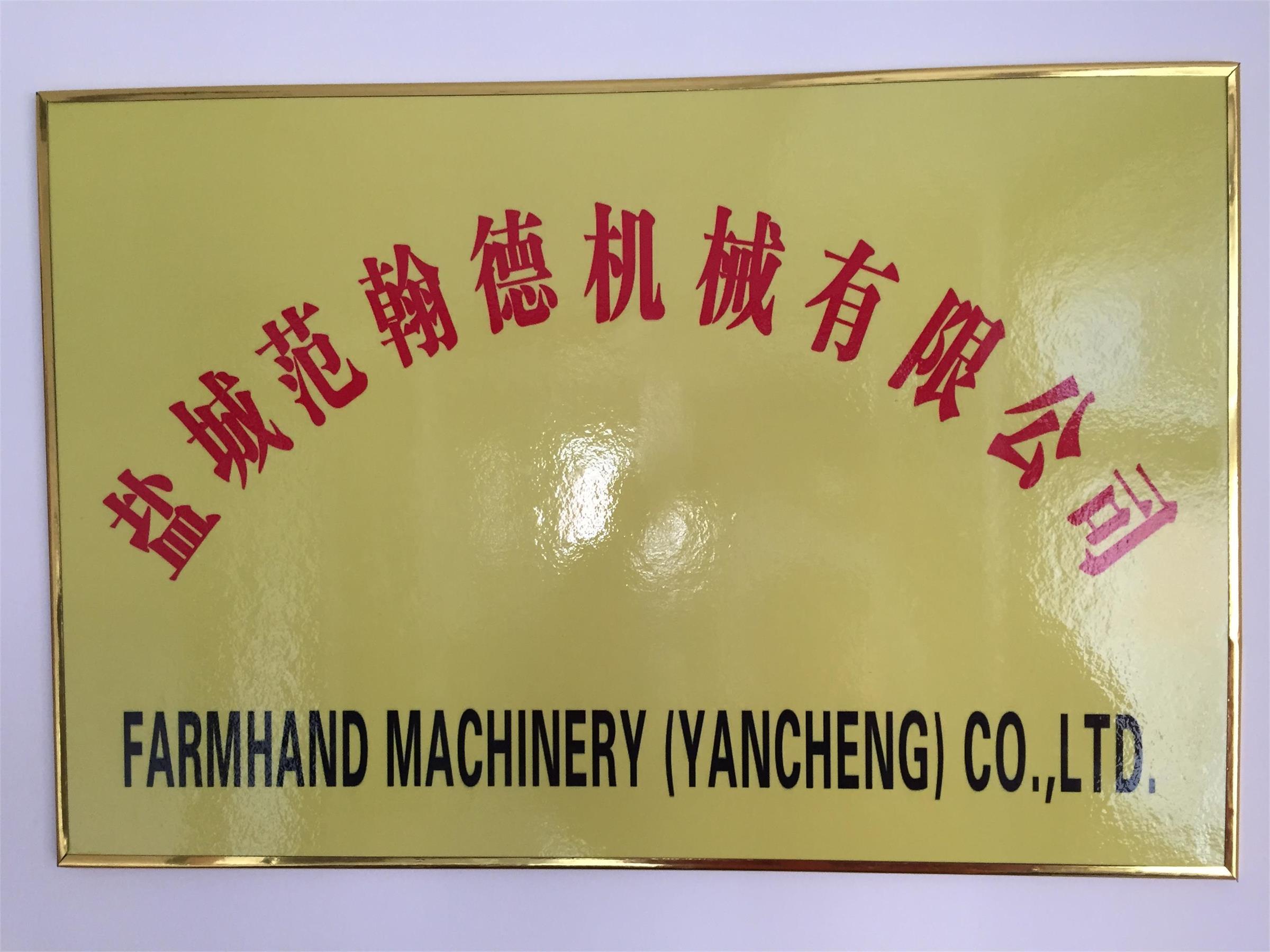 Farmhand Machinery Yancheng Co., Ltd.