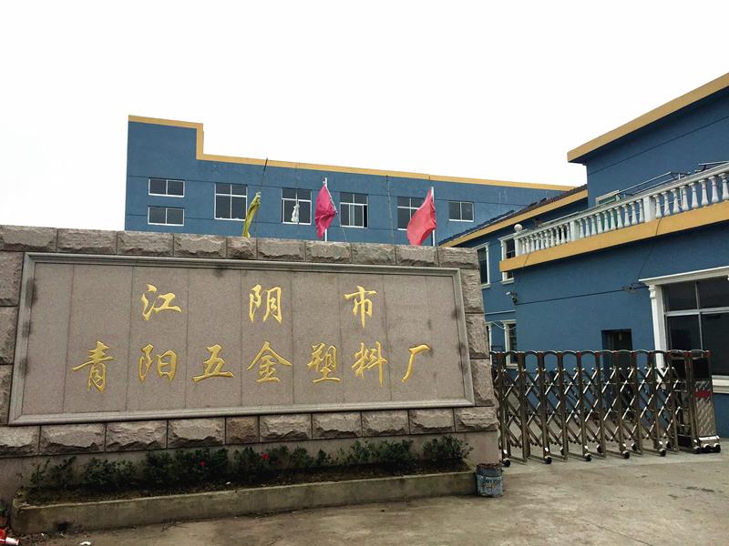 Jiangyin City Qingyang Hardware Plastic Factory