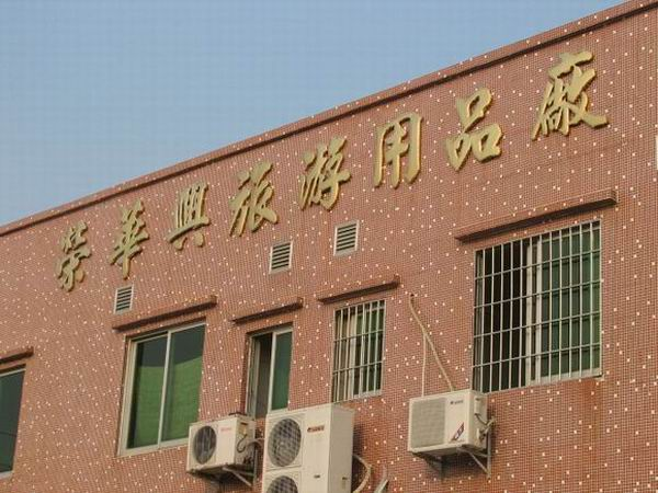 Foshan Nanhai RongHuaXing Tourist Products Factory