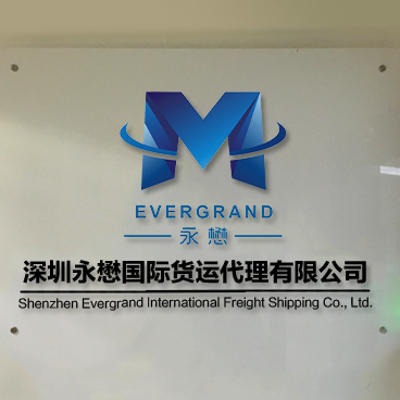 Shenzhen Evergrand International Freight Shipping Co., Ltd.