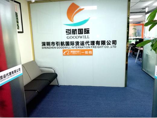 Shenzhen Goodwill International Freight Co., Ltd.