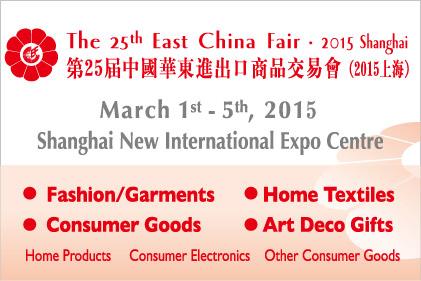 2015中国华东进出口商品交易会