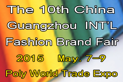 The 10th China Guangzhou INT'L Fashion Brand Fair