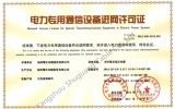 Network Access License for Special Telecommunacations Equipment in Electric Power System