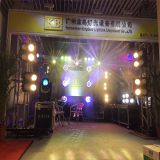 PRO light and sound Exhibition 2017 Guangzhou