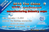 The China International equipment manufacturing industry expo 2010