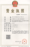 fatech registered certificate in China
