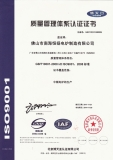 ISO9001 Certificate (Chinese)