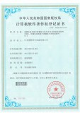 Computer Software Copyright Registration Certificate - PSH
