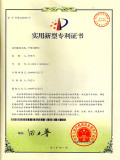 ng machine utility model patent certificate