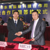 SPACE formally signed with South China University of Technology