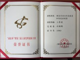 Honorable Certificate of the 3rd Shanghai Invention Competition II.